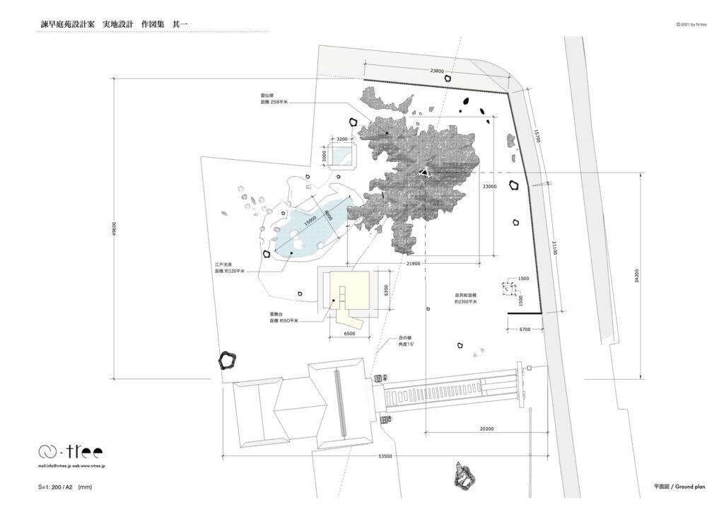 庭苑設計案 3rd 「実地設計」作図集