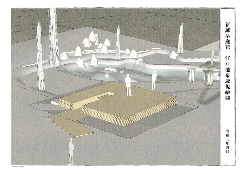 実地設計 江戸池泉