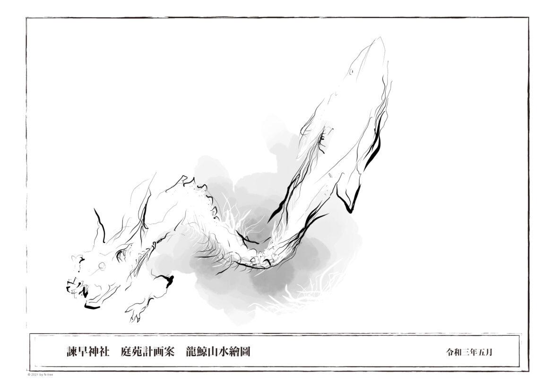 庭苑設計案 4th 「最終案」龍鯨山水絵図