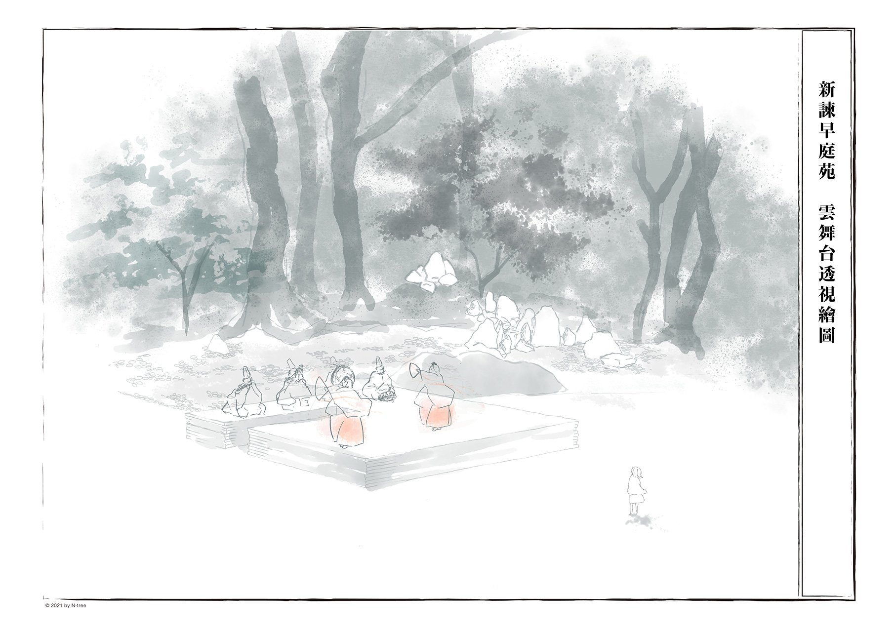 庭苑設計案 4th 「最終計画案」雲舞台透視絵図