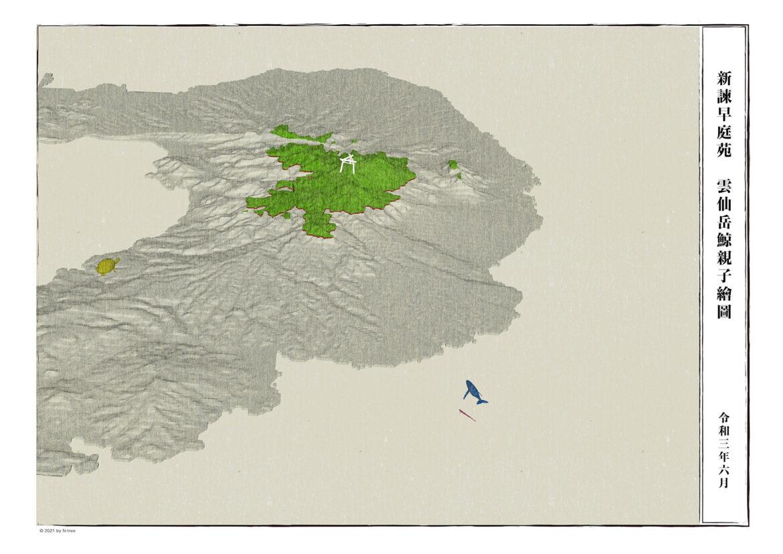 庭苑設計案 4th 「最終計画案」雲仙岳鯨親子絵図