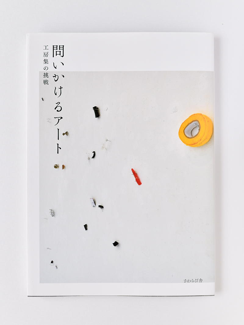 npub_20170913_012_Toikakeru-Art